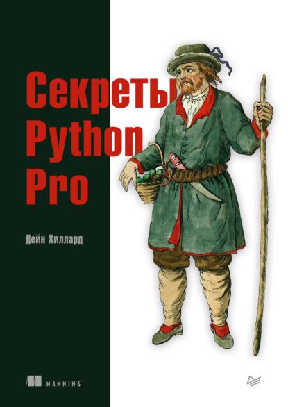 Секреты Python Pro (pdf + epub)