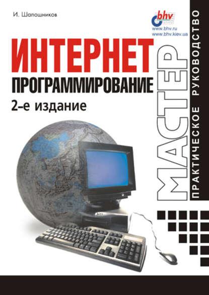 И. В. Шапошников Интернет-программирование