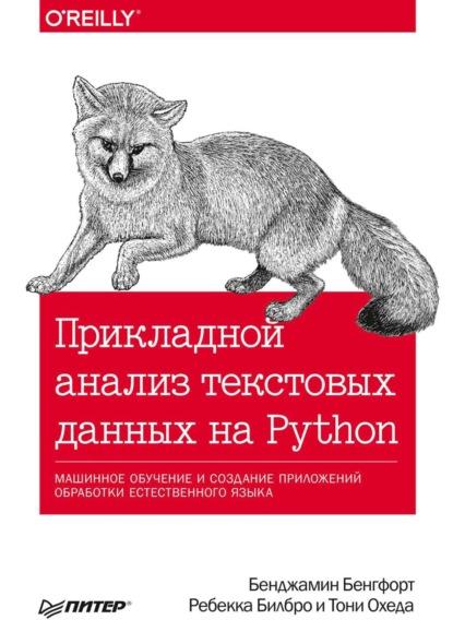 Прикладной анализ текстовых данных на Python. Машинное обучение и создание приложений обработки естественного языка (pdf+epub)