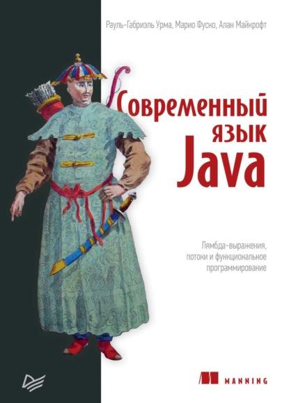 Современный язык Java. Лямбда-выражения, потоки и функциональное программирование (pdf+epub)