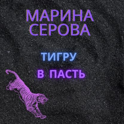 Тигру в пасть