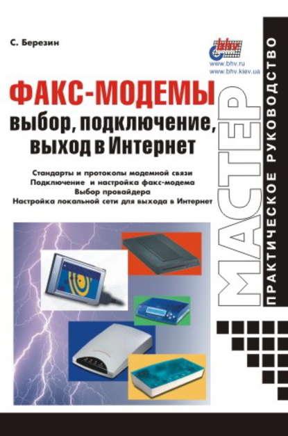 Факс модемы: выбор, подключение, выход в Интернет