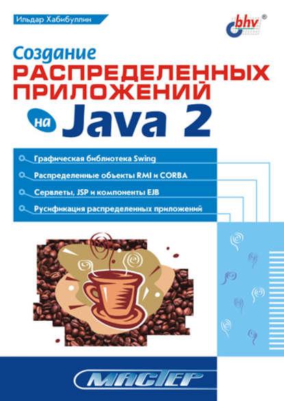 Фото - Ильдар Хабибуллин Создание распределенных приложений на Java 2 программируем с pytorch создание приложений глубокого обучения