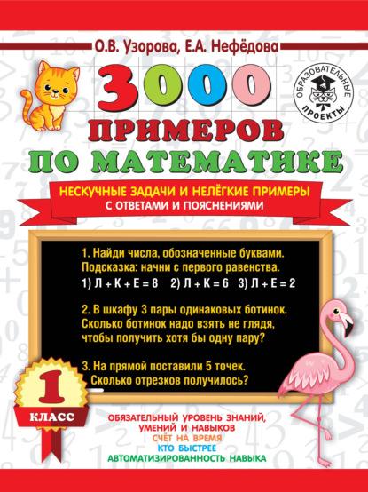 3000 примеров по математике. Нескучные задачи и нелегкие примеры. С ответами и пояснениями. 1 класс