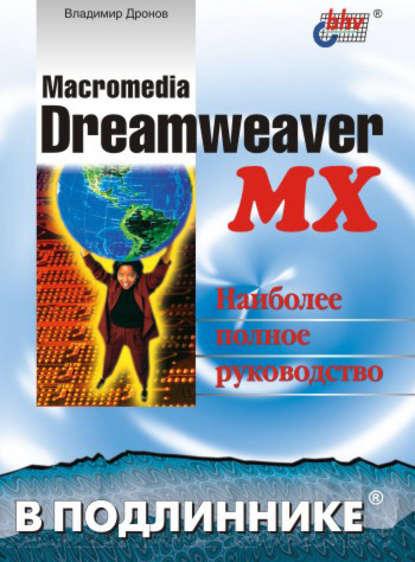 Владимир Дронов Macromedia Dreamweaver MX дронов владимир александрович macromedia dreamweaver mx