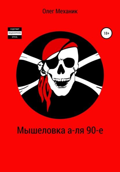 Мышеловка а-ля 90-е - Олег Механик