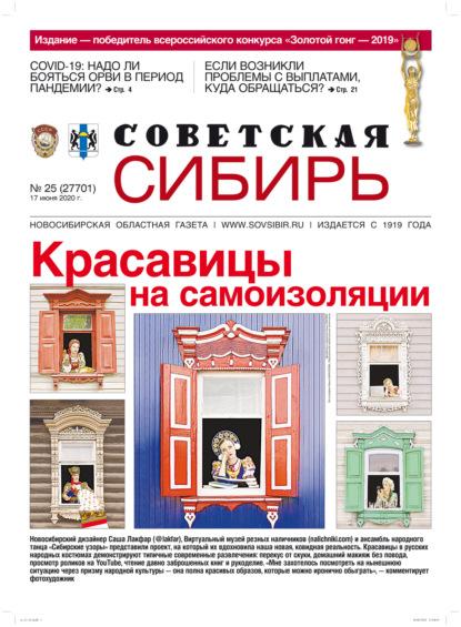 Газета «Советская Сибирь» №25 (27701) от 17.06.2020