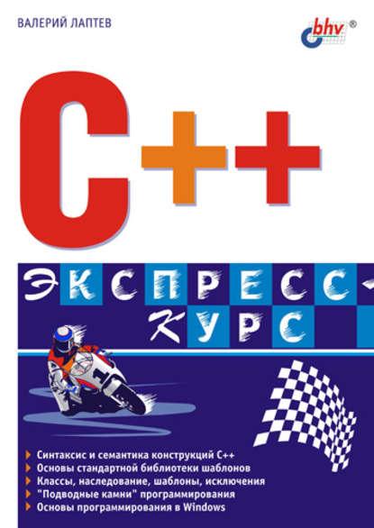 C++. Экспресс курс