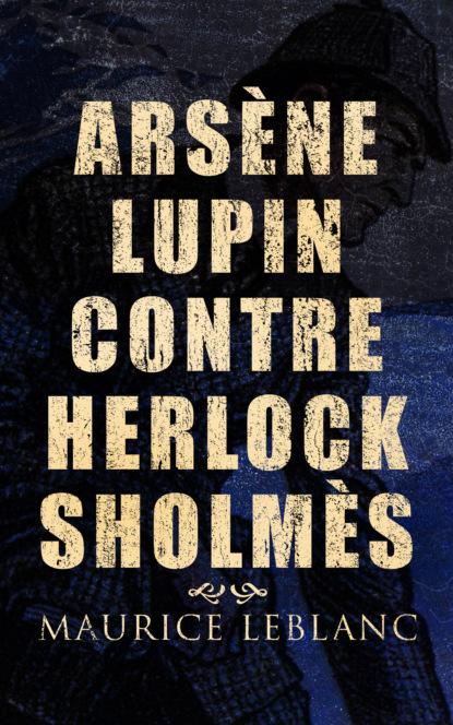 Фото - Морис Леблан Arsène Lupin contre Herlock Sholmès lause christian 24 heures en bretagne une journee une aventure