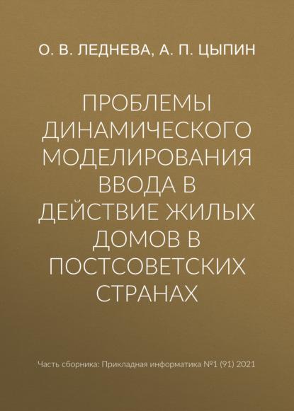 А. П. Цыпин Проблемы динамического моделирования ввода в действие жилых домов в постсоветских странах