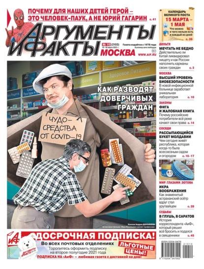 Аргументы и Факты Москва 10-2021