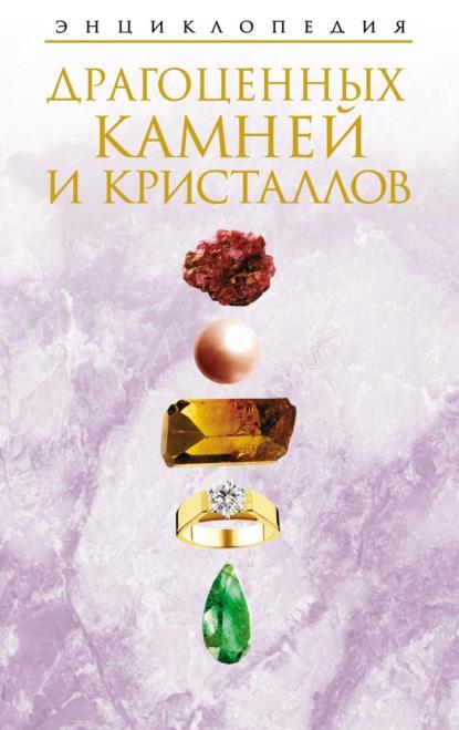 Группа авторов Энциклопедия драгоценных камней и кристаллов недорого