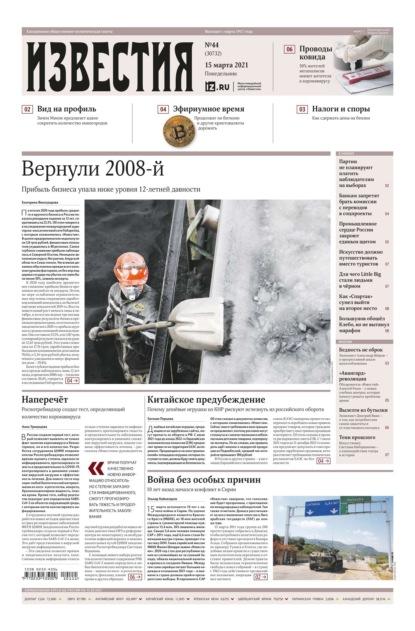 Известия 44-2021