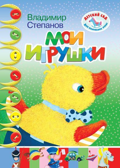 Владимир Степанов Мои игрушки недорого