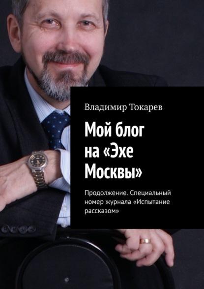 Мой блог на«Эхе Москвы». Продолжение. Специальный номер журнала «Испытание рассказом»