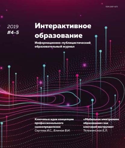 Интерактивное образование №4–5 2019 г.