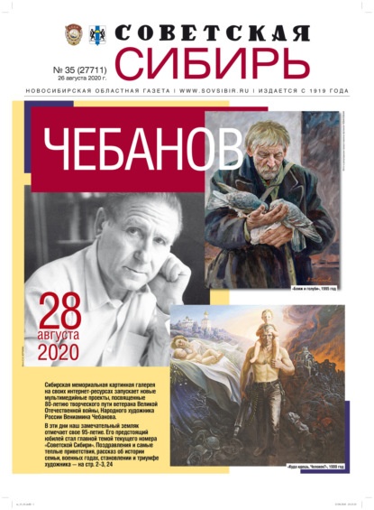 Газета «Советская Сибирь №35 (27711) от 26.08.2020