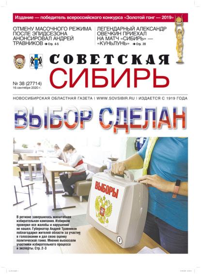 Газета «Советская Сибирь» №38 (27714) от 16.09.2020