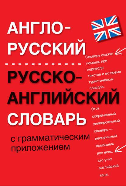 Группа авторов Англо-русский, русско-английский словарь с грамматическим приложением группа авторов новый англо русский и русско английский словарь для школьников