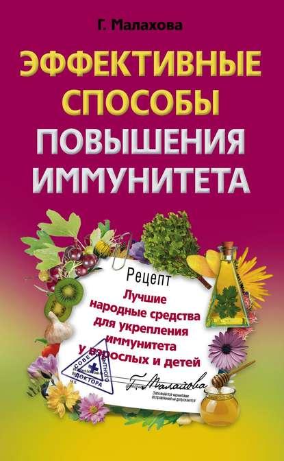 Галина Малахова Эффективные способы повышения иммунитета