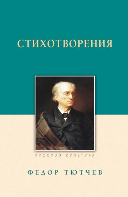 Федор Тютчев Стихотворения