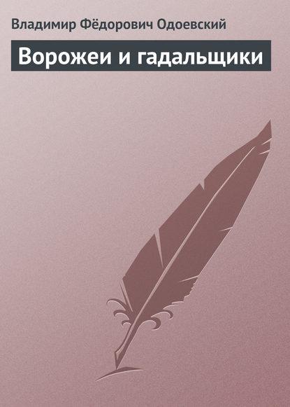 Фото - Владимир Одоевский Ворожеи и гадальщики владимир одоевский смерть и жизнь