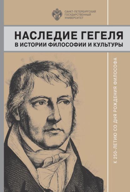Наследие Гегеля в истории философии и культуры. К 250-летию со дня рождения философа