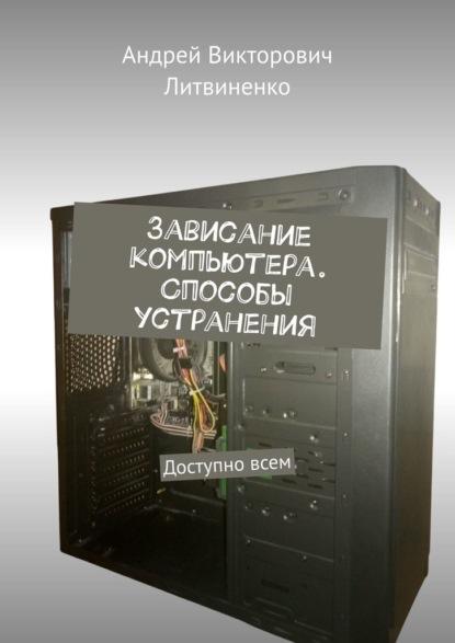 Зависание компьютера. Способы устранения. Доступновсем