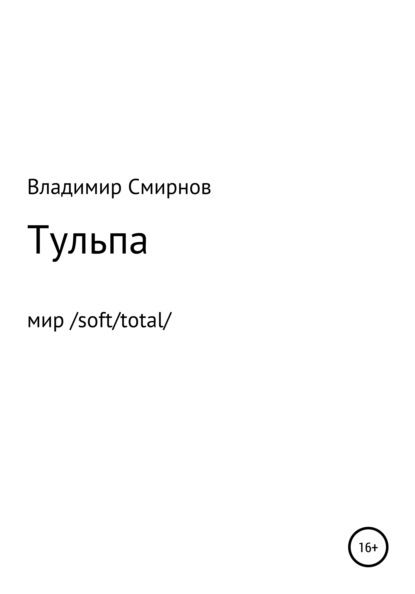 Владимир Валентинович Смирнов Тульпа недорого