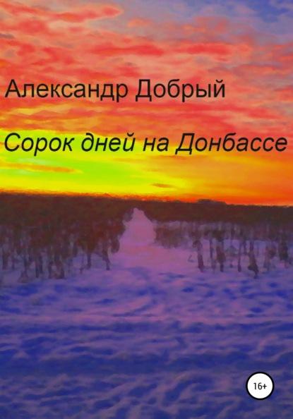 Сорок дней на Донбассе