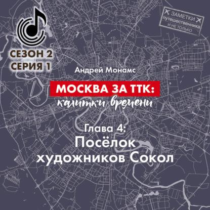 Москва за ТТК: калитки времени. Глава 4. Посёлок художников Сокол