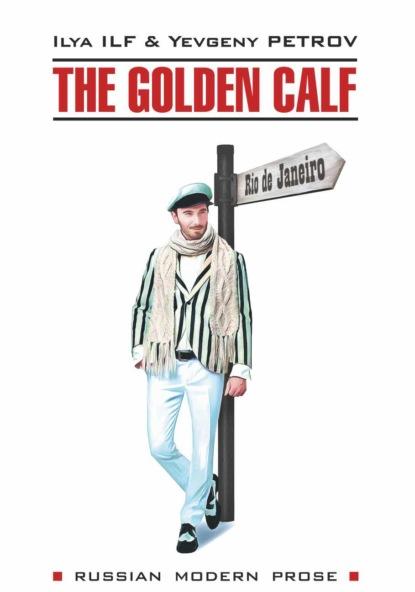 Золотой теленок / The Golden Calf