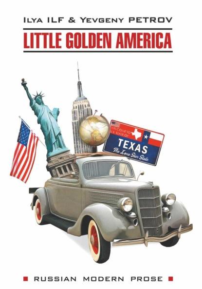 Одноэтажная Америка / Little Golden America