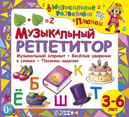 Юрий Кудинов Музыкальный репетитор