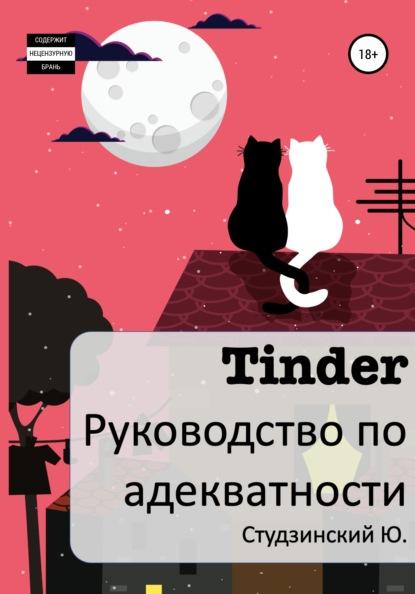 Tinder. Руководство по адекватности