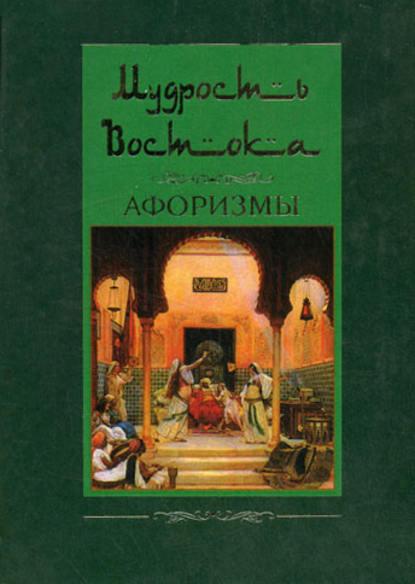Группа авторов Мудрость Востока. Афоризмы комплект книг афоризмы выдающихся людей