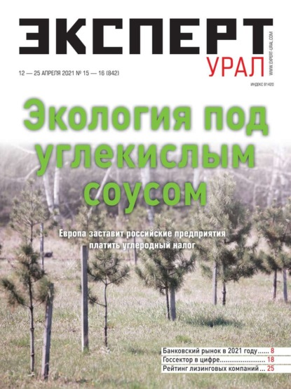 Эксперт Урал 15-16-2021
