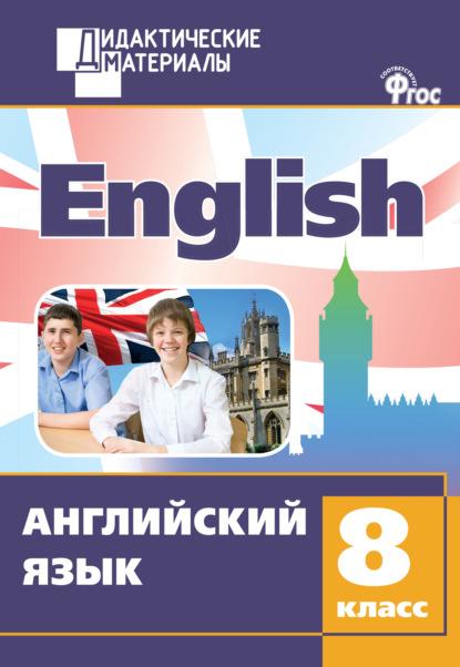 Фото - Группа авторов Английский язык. Разноуровневые задания. 8 класс степанов в ю 365 5 заданий по английскому языку фгос