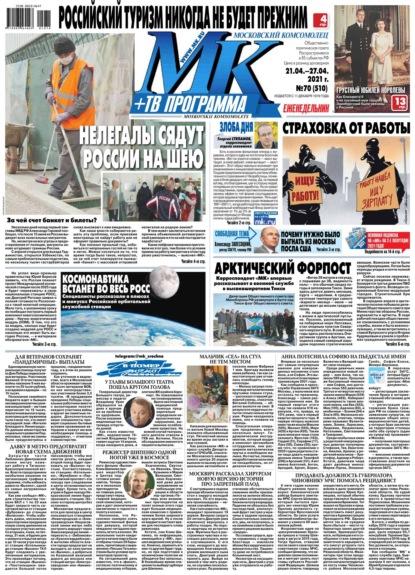 МК Московский Комсомолец 70-2021