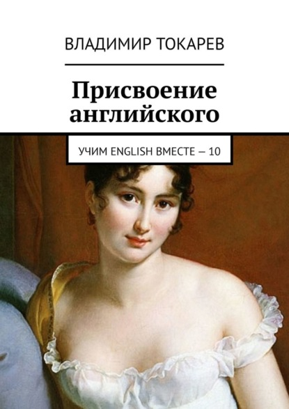 Присвоение английского. Учим English вместе – 10
