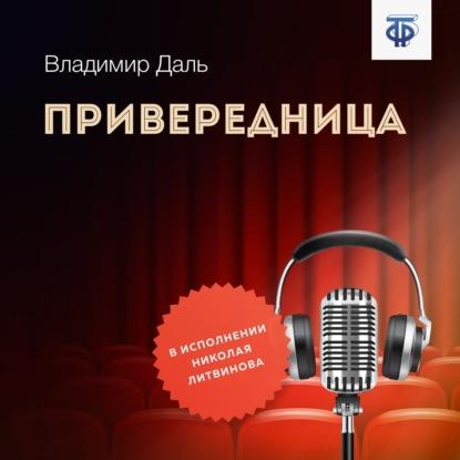 Владимир Иванович Даль Привередница недорого
