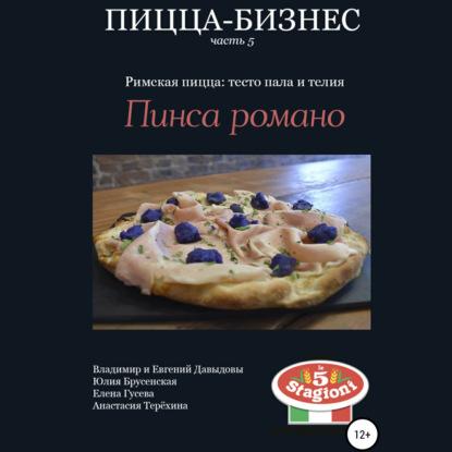 Фото - Владимир Давыдов Пицца-бизнес, часть 5. Римская пицца: тесто пала и телия. Пинса романо татьяна романо лето навсегда