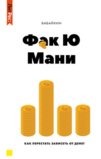 Ф*к Ю мани. Как перестать зависеть от денег