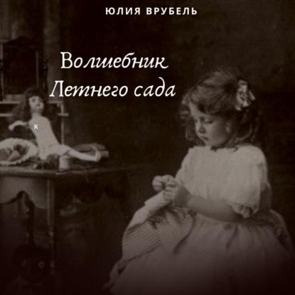 Фото - Юлия Эрнестовна Врубель Волшебник Летнего сада валерий пикулев отлетнего сада к