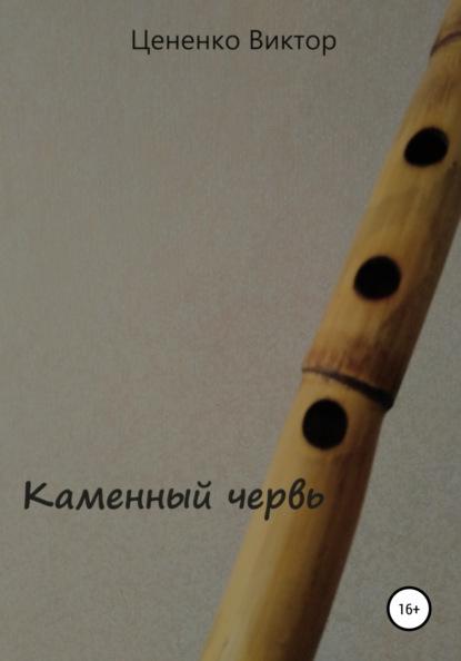 Виктор Цененко Каменный червь