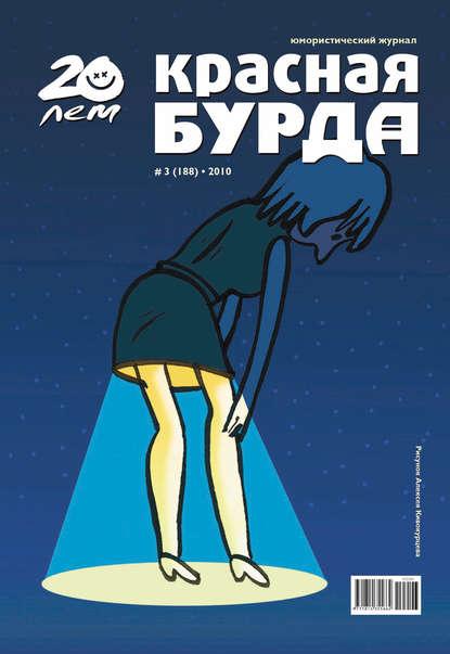 Группа авторов Красная бурда. Юмористический журнал №3 (188) 2010 отсутствует красная бурда юмористический журнал 8 193 2010