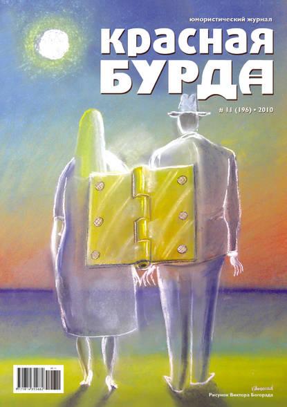Группа авторов Красная бурда. Юмористический журнал №11 (196) 2010 отсутствует красная бурда юмористический журнал 8 193 2010