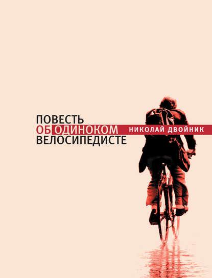 Николай Двойник Повесть об одиноком велосипедисте гоникман э тайна и сила великих желез книга 1