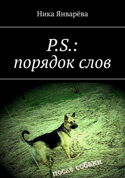 P.S.: порядокслов