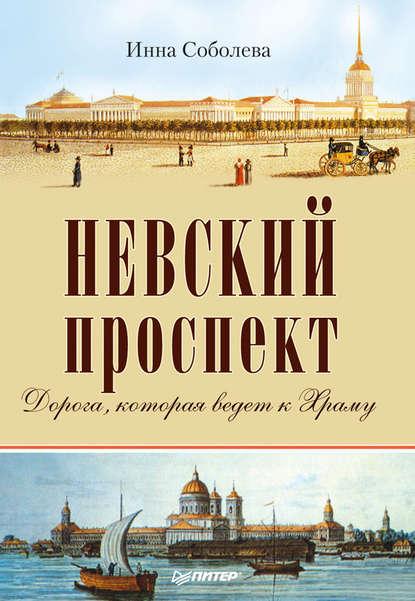 Фото - Инна Соболева Невский проспект невский проспект